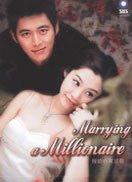 嫁给百万富翁