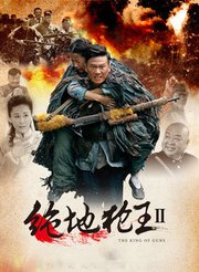 绝地枪王2(TV版)