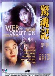 惊魂记(1989)