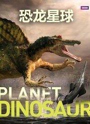 BBC:恐龙星球