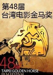 第48届台湾电影金马奖颁奖典礼