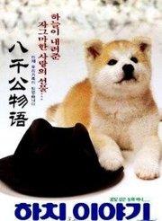 忠犬八公物语