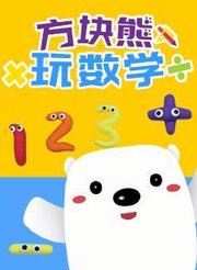 方块熊玩数学