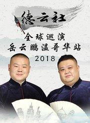 德云社全球巡演岳云鹏温哥华站 2018