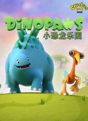 恐龙乐园 英文版