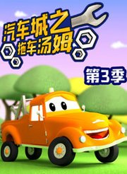 汽车城之拖车汤姆 第3季