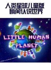 人类星球儿童版:瞬间认识世界