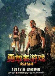 勇敢者的游戏:决战丛林