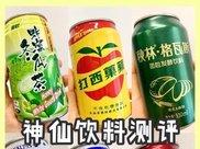 这是什么神仙饮料!世界十大难喝饮料测评!