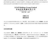 前进控股集团发布正式公告披露USDK业务