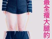 最全瘦大腿的按摩方法-90%的女生都想要的瘦腿教程,火速收藏!!