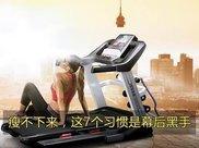 跑步机锻炼还瘦不下来,这7个习惯是幕后黑手