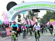 天府绿道国际自行车车迷健身节总决赛举行