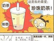 爆笑阿衰大脸妹和阿衰居然把珍珠奶茶也能当武器玩