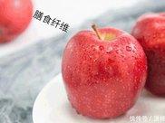 倩狐减肥的秘密,苹果这样吃,才有减肥效果