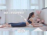 小简运动打卡日记篇|全套瑜伽拉伸动作