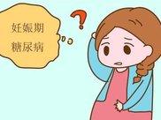 为什么又瘦又低血糖的准妈妈也会得妊娠糖尿病?饮食调理看这里