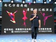 尚艺方圆舞校暑假班汇报演出火爆开启