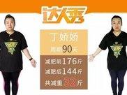 节食.减肥药.私教均告失败,减肥32斤找寻当初瘦的自己
