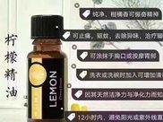 注意:柠檬精油是感光精油!怕光!