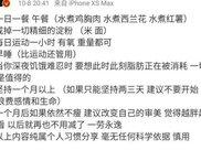 李荣浩自曝月瘦16斤,专家提醒太瘦了会有危害