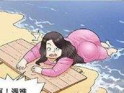 搞笑漫画:胖妞荒岛求生,变成美丽女神
