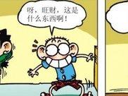 """爆笑校园:呆头利用""""消耗脂肪法""""去除门牙?浴缸的功能如此强大!"""