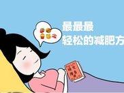 最轻松的减肥方式——睡觉减肥法~~