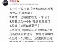 李荣浩自曝减肥食谱,只有第7条最实用,为了婚礼也是拼了