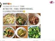张馨予晒瘦身餐被网友嫌多 本尊忙解释:要吃三天
