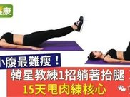 小腹最难瘦!韩星教练1招躺着抬腿,15天甩肉练核心