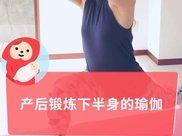 产后瑜伽:产后塑形,助力宝妈恢复纤细好身材