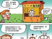 爆笑漫画呆头狗不理包子店取英文谐音,减肥餐的关键竟是筷子