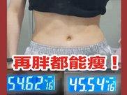 """懒人减肥方法:养成这4个习惯,说能""""躺瘦""""一点不为过"""