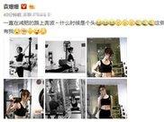 """袁姗姗健身房晒照""""拉仇恨"""",马甲线抢镜身材好,还这么努力减肥"""