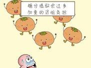 怀孕后应该多吃水果?这才是每天合适的量,孕妈们可别吃多了!