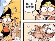 """大话降龙:太白老仙变成""""大饼脸"""",二郎神:这次不怪我!"""