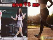 跑步1小时与跳鬼步舞1小时相比,哪个健身效果更好?