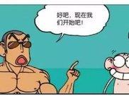 搞笑漫画:这样练6块腹肌,虽然有点痛,但是效果很好