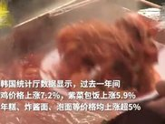 """韩国人吐槽失去""""炸鸡自由"""",网友:我们早已经失去""""水果自由"""""""