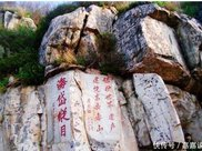他在泰山的两个字上,添了两笔,一个百年不解的题就出谜底了