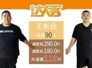 40岁胖爹3个月怒减110斤,用行动给肥胖的儿子做榜样