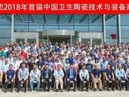 """赵祥来应邀出席""""首届中国卫生陶瓷技术与装备高峰论坛"""",致辞并分享行业资讯"""