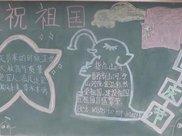 高中生国庆黑板报图片大全