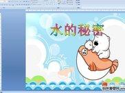 幼儿园中班语言教案:胖胖兔减肥