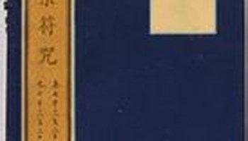 癹n��-a:+�_癹:读(pō坡)或(bá拔).现代字,词典中无此字.有的方音读(pān攀).