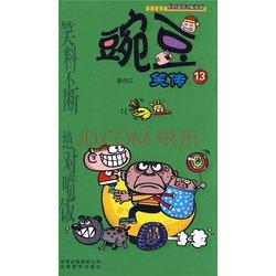 豌豆笑传漫画_豌豆笑传_360百科