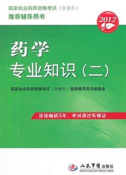 临床药学专业排名_药学专业_360百科