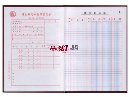 范本-求出纳现金日记账手写
