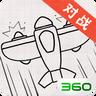 小飛機大戰-空天獵手